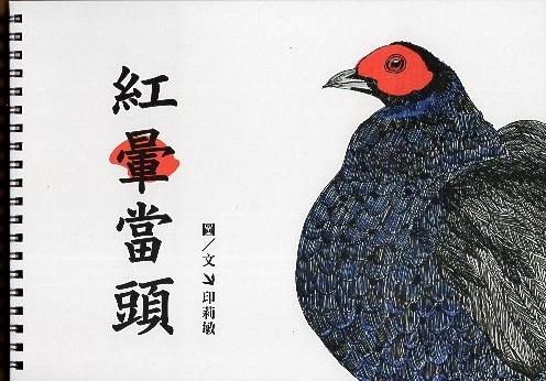 《紅暈當頭—陪黑長尾雉散步》封面