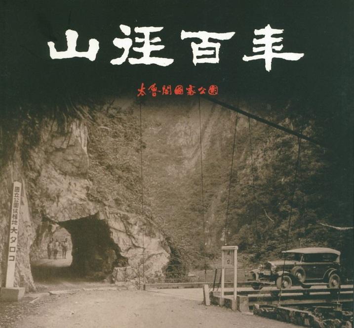 《山徑百年》封面
