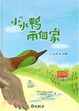 《小水鴨,兩個家(繪本)》封面