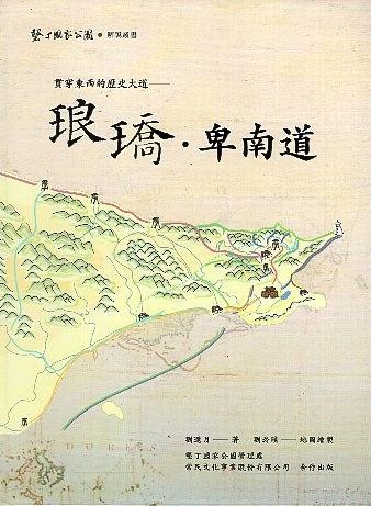琅嶠.卑南道--貫穿東西的歷史大道(封面)