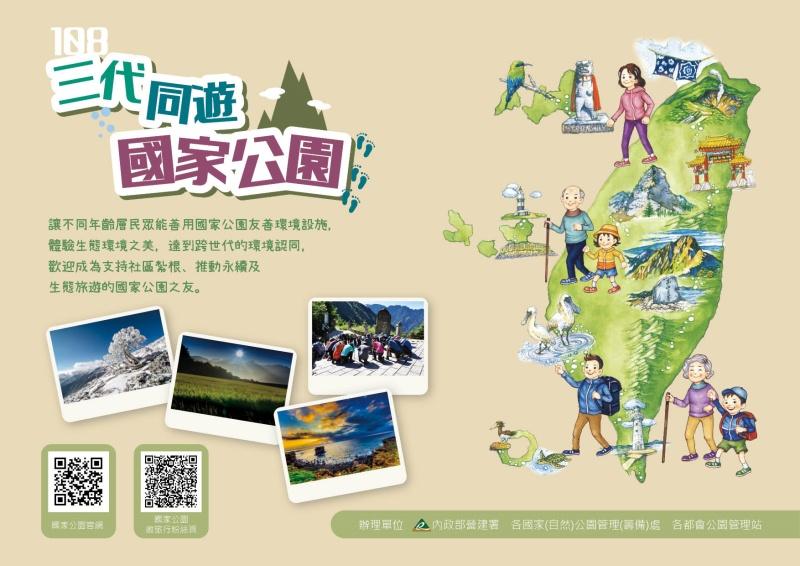 三代幸福同遊國家公園活動