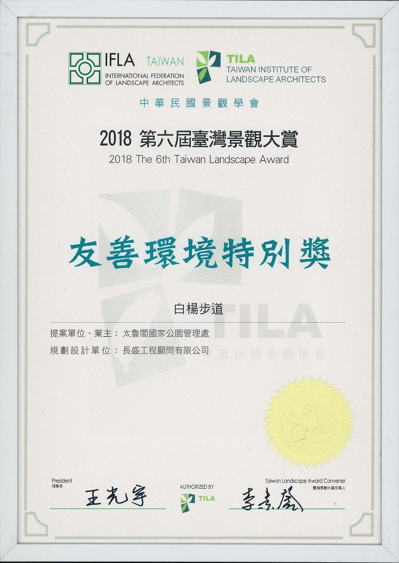 Winning this award has given recognition to the efforts made by all the staff at Taroko National Park Headquarters.