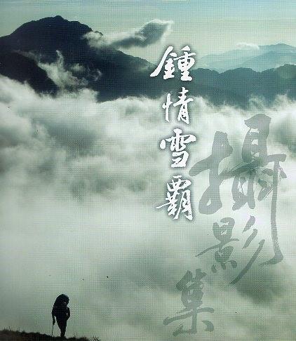 《鍾情雪霸攝影集》封面