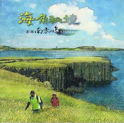 澎湖南方四島地名地標解密