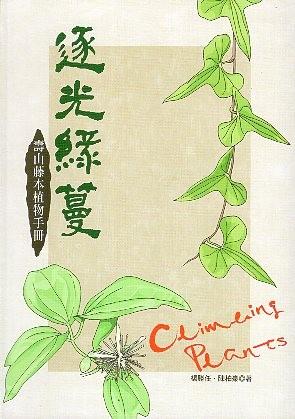 《逐光綠蔓-壽山藤本植物手冊》封面