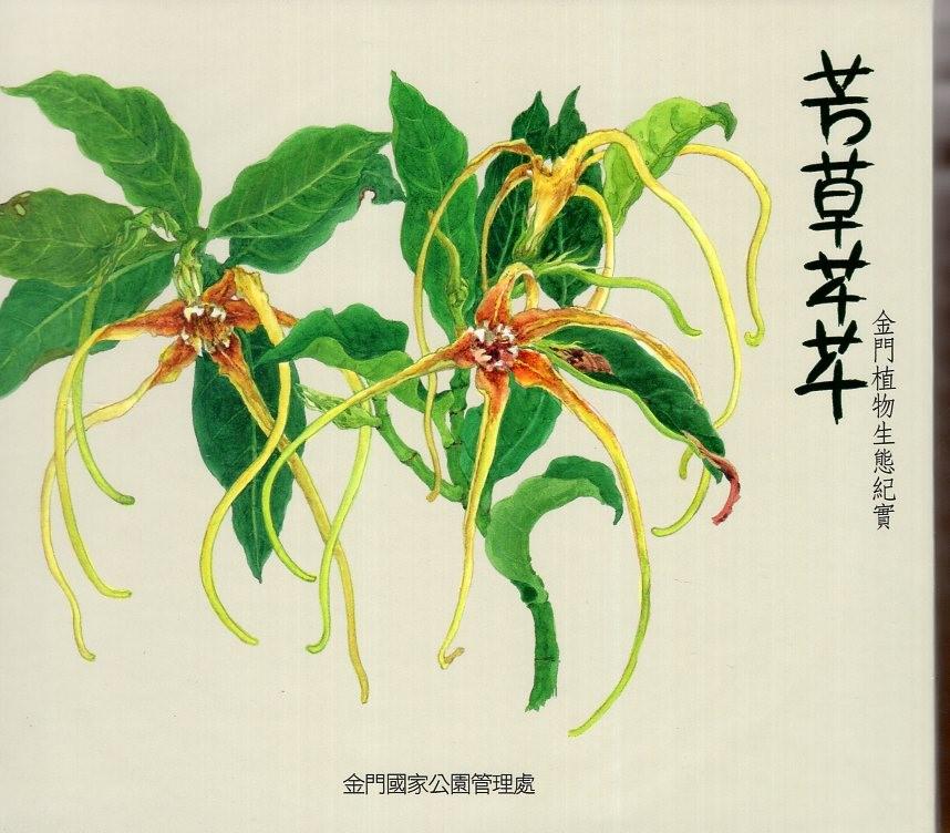 《芳草芊芊—金門植物生態紀實(植物生態影片)》封面