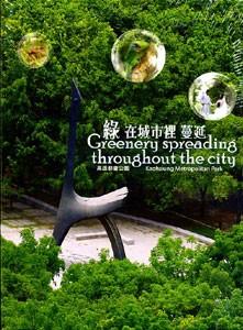 《綠在城市裡蔓延(DVD)》封面