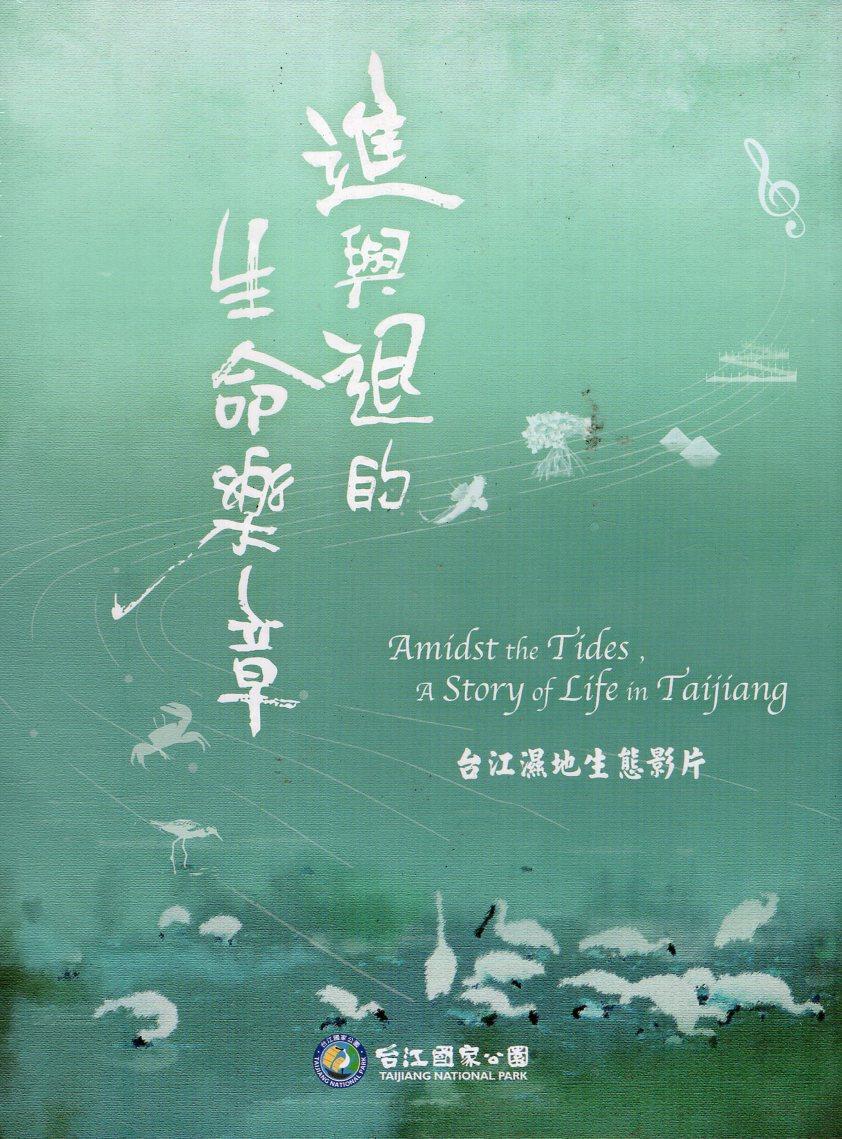 《進與退的生命樂章(DVD)》封面