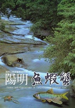 《陽明山魚蝦蟹解說手冊-陽明魚蝦蟹》封面