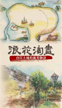 《浪花淘盡─台江土地的流光物語》封面