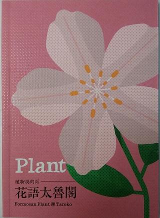 《《植物說的話: 花語太魯閣》》封面
