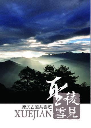 《聖稜雪見-原民古道共雲遊》封面