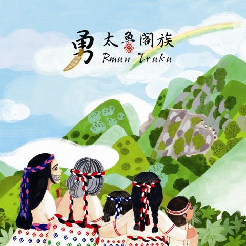 《勇 太魯閣族》封面