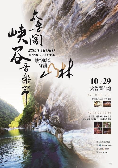 「峽谷原音、守護山林」——2016年太魯閣峽谷音樂節