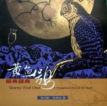 暗夜謎禽-黃魚鴞