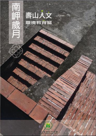 南岬歲月:壽山人文環境教育篇
