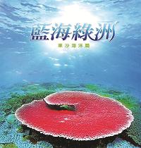 《藍海綠洲-東沙海洋篇》封面