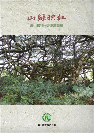 《山綠映紅:壽山植物-環境教育篇》封面