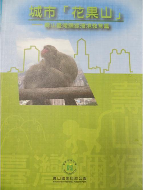 《城市「花果山」:壽山臺灣獼猴環境教育篇》封面