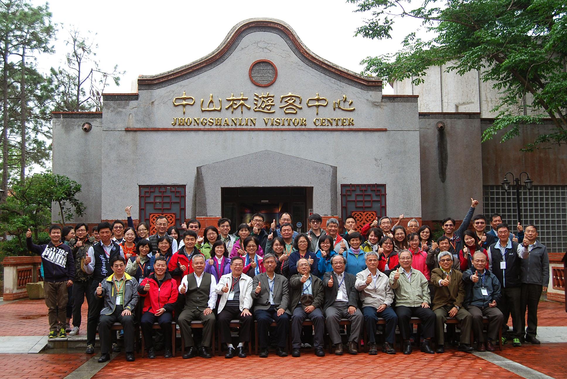 用全球觀點 漫談臺灣國家公園的人文意涵─105年國家公園保育成果研討會