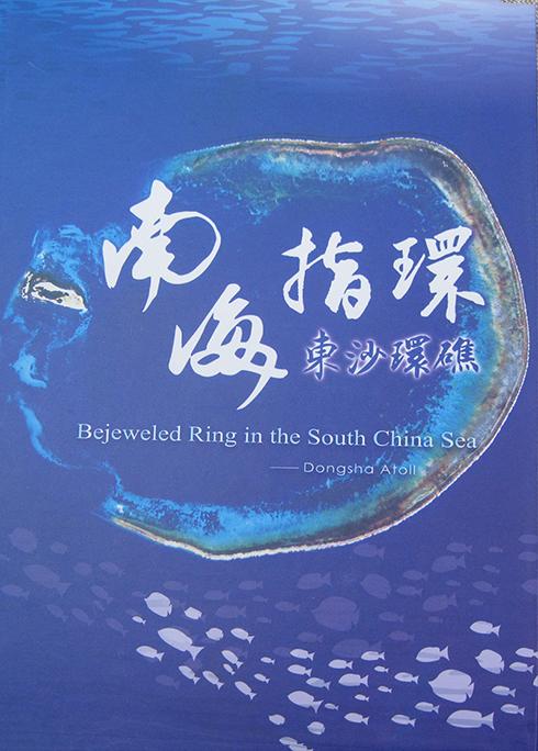 《南海指環-東沙環礁(DVD)》封面