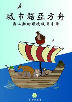 《城市諾亞方舟:壽山動物環境教育手冊》封面