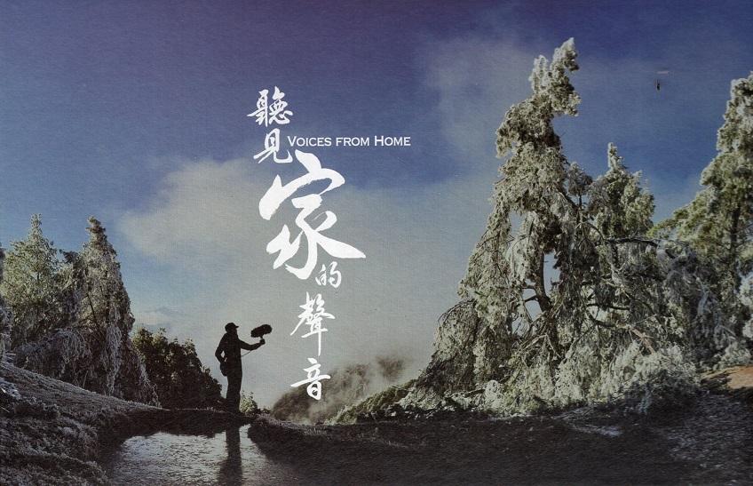 《聽見家的聲音(附光碟)》封面