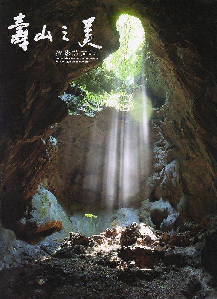 《壽山之美攝影詩文輯》封面