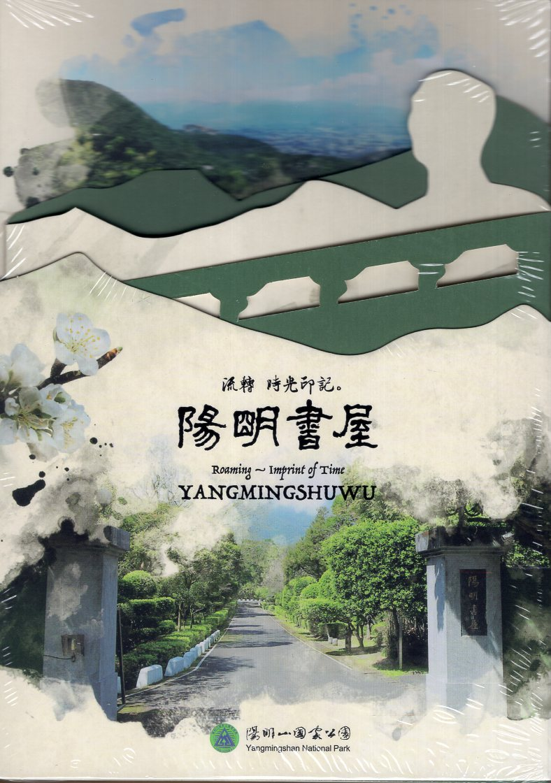 《流轉時光印記--陽明書屋(DVD)》封面