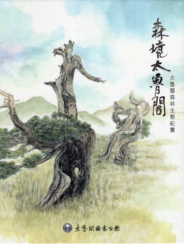 《森境太魯閣(DVD)》封面