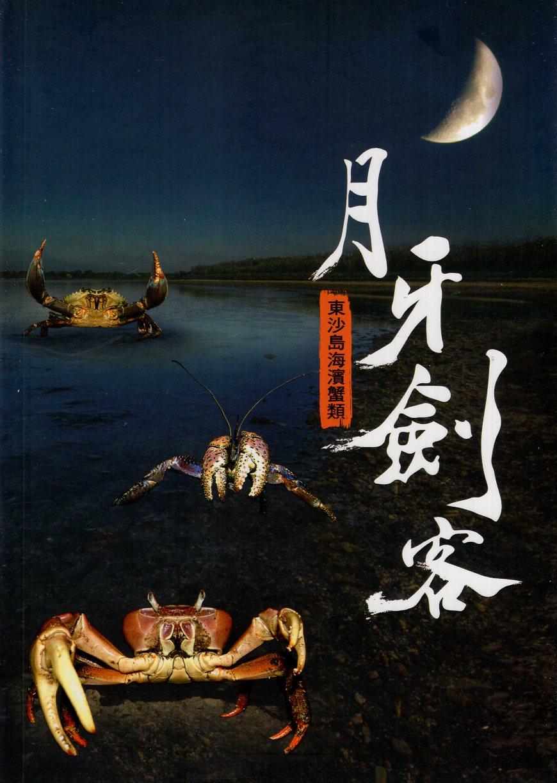《月牙劍客: 東沙島海濱蟹類》封面