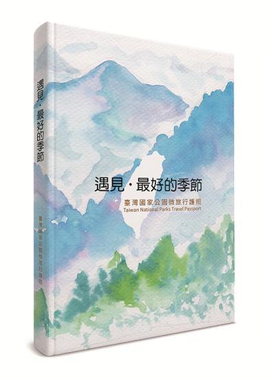 《遇見・最好的季節-臺灣國家公園微旅行護照》封面