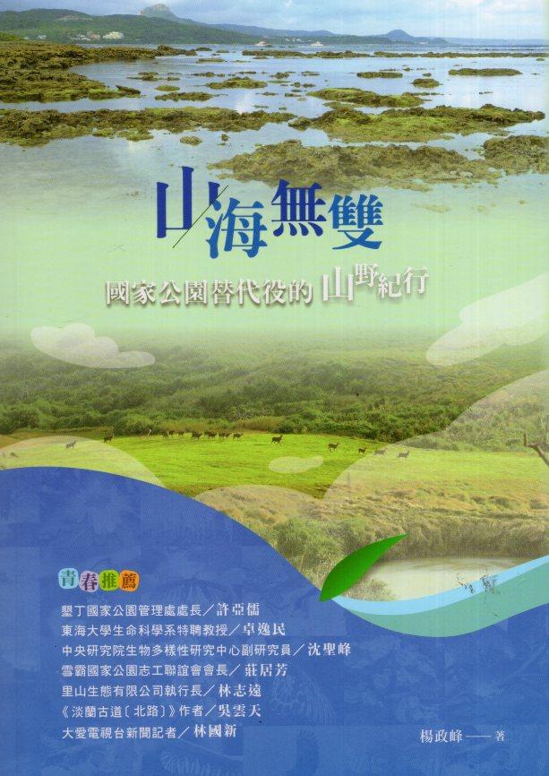 《山海無雙-國家公園替代役的山野紀行》封面