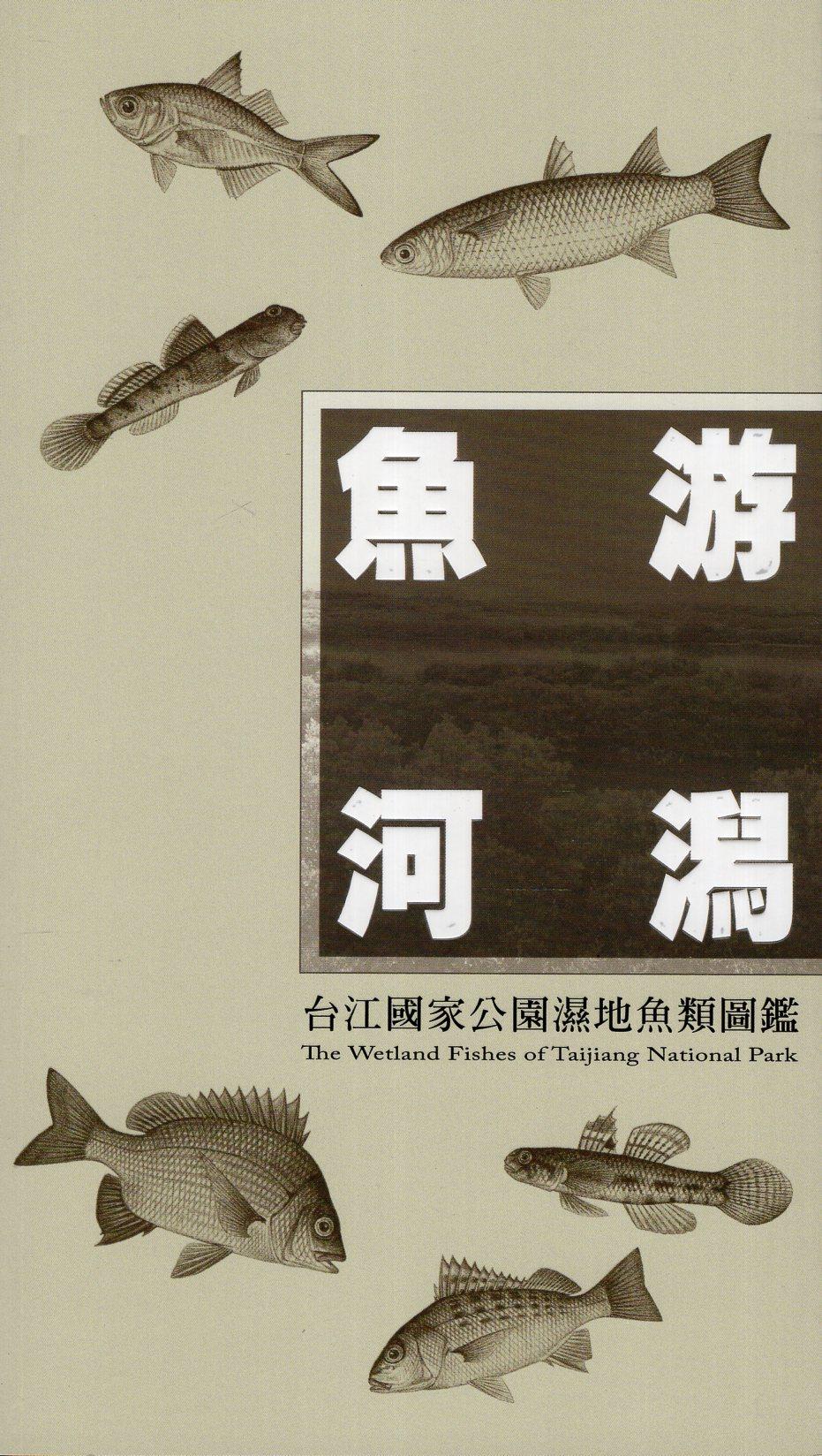 《魚游河潟:台江國家公園濕地魚類圖鑑》封面