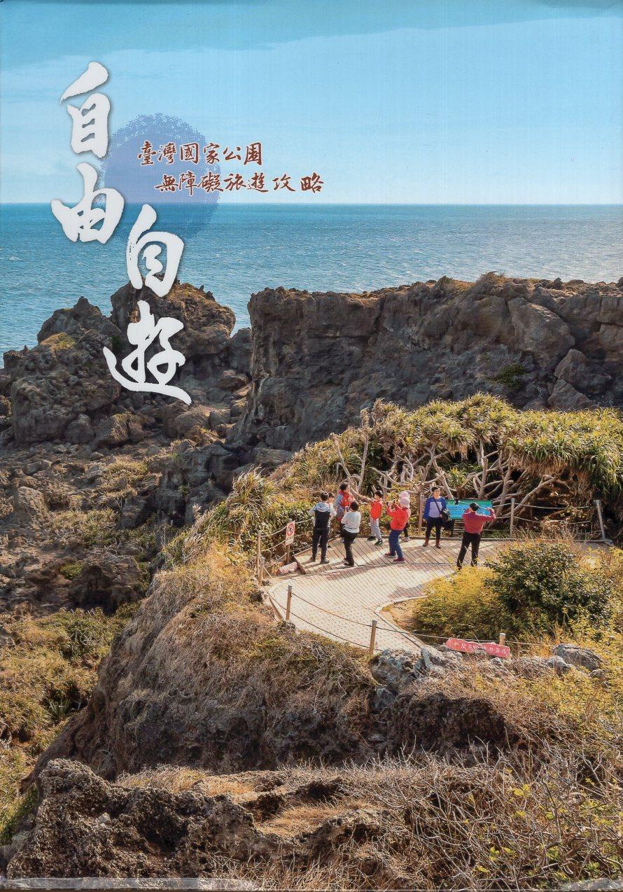 《自由自遊 臺灣國家公園無障礙旅遊攻略》封面