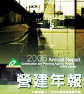 2006年國家公園年度成果