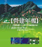 2007年國家公園年度成果