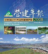 2008年國家公園年度成果