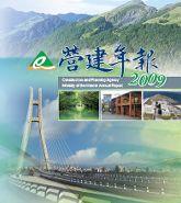 2009年國家公園年度成果