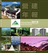 2010年國家公園年度成果