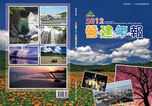 2012年國家公園年度成果