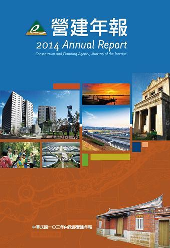 2014年國家公園年度成果