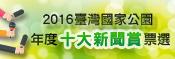 2016年度10大新聞賞