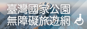 臺灣國家公園無障礙旅遊網