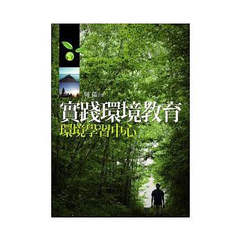《實踐環境教育:環境學習中心》封面
