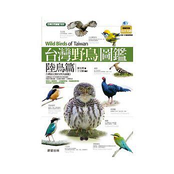 《台灣野鳥圖鑑:陸鳥篇》封面