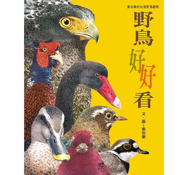《野鳥好好看:劉伯樂的台灣野鳥觀察》封面
