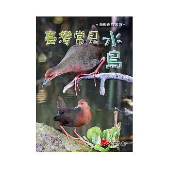《臺灣常見水鳥》封面