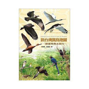 新台灣賞鳥地圖:跟著飛鳥去旅行