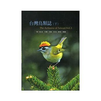 《台灣鳥類誌(下)》封面